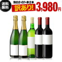 ワインセット 送料無料&数量限定 訳ありワインセット!5本で3980円! (泡2 白1 赤2)(追加7本迄同梱可)(代引き・…