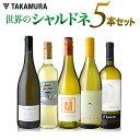 ワインセット 白 送料無料 第3弾 世界の人気品種 シャルドネ を味わいつくす 5本 白ワイン セット(白5本)(追加7本…