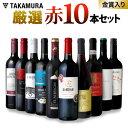 ワインセット 赤 送料無料 第7弾 世界6カ国の選りすぐり 赤ワイン 大集合! 1本あたりたったの598円(税別)!金賞受賞ワインも入って…