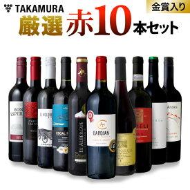 【4月7日より出荷】ワインセット 赤 送料無料 第7弾 世界6カ国の選りすぐり 赤ワイン 大集合! 1本あたりたったの598円(税別)!金賞受賞ワインも入ってこの価格! ブドウ品種も色々!厳選赤ワイン10本 セット(追加2本同梱可)(代引き クール便別途)[T][A]