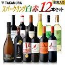 【4月27日より出荷】 ワインセット 送料無料 第10弾 選りすぐり12本 1本あたり最安値級!金賞ワインも入った 泡1本 白3本 赤8本(同梱…