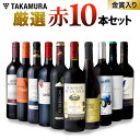 ワインセット 赤 送料無料 第8弾 世界5カ国の選りすぐり 赤ワイン 大集合! 1本あたりたったの598円(税別)!金賞受賞ワインも入って…
