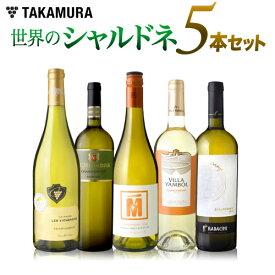 ワインセット 白 送料無料 第4弾 世界の人気品種 シャルドネ を味わいつくす 5本 白ワイン セット(白5本)(追加7本同梱可)(代引き クール便別途) [T]