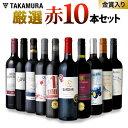 ワインセット 赤 送料無料 第9弾 世界5カ国の選りすぐり 赤ワイン 大集合! 1本あたりたったの598円(税別)!金賞受賞ワインも入って…