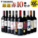 ワインセット 赤 送料無料 第9弾 世界5カ国の選りすぐり 赤ワイン 大集合! 1本あたりたったの598円(税別)!金賞受…