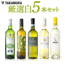 ワインセット 送料無料 第30弾 金賞受賞のワインも入った 白ワイン 5本 セット 充実度満点の厳選ワイン(追加7本同梱可)(代引き クール便別途) [T]