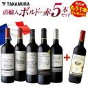 ワインセット 送料無料 第11弾 ★プラス1★ タカムラ厳選 ボルドー 赤ワイン 5本+1本 セット フランス直輸入の高コスパ!金賞も入った…