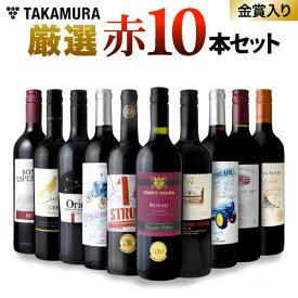 ワインセット 赤 送料無料 第10弾 世界5カ国の選りすぐり 赤ワイン 大集合! 1本あたりたったの598円(税別)!金賞受賞ワインも入ってこの価格! ブドウ品種も色々!厳選赤ワイン10本 セット(追加2本同梱可)(代引き クール便別途)[T][A]
