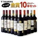 ワインセット 送料無料 第28弾 金賞10本 セット 赤ワイン セット ボルドー満喫!なんと、10本全部が金賞ワイン!この豪華さで、お得過…