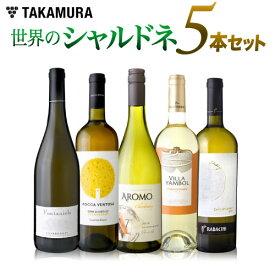 ワインセット 白 送料無料 第5弾 世界の人気品種 シャルドネ を味わいつくす 5本 白ワイン セット(白5本)(追加7本同梱可)(代引き クール便別途) [T]