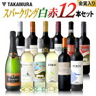 ワインセット 赤白 送料無料 第13弾 選りすぐり12本 1本あたり最安値級!金賞ワインも入った 泡1本 白3本 赤8本(同梱不可)(代引き クール便別途) [A] [T]
