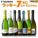 ワインセット 送料無料 第28弾 お値打ち スパークリング ワイン 7本 セット金賞受賞泡も♪まとめ買いで超お得!ラッキー7☆ (追加5本…