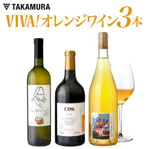 ワインセット 送料無料 第10弾 VIVA! オレンジ ワイン 3本 セット 赤でもない!?白でもない!?飲まなきゃ分からないその魅力♪(追加9本同梱可)(代引き クール便別途) [T]