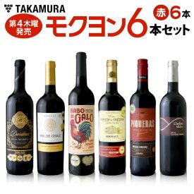 ワインセット 赤 2020年10月度 モクヨンセット トリプル&ダブルを含む金賞ワインが計4本!濃厚ワインやオーガニックワインも入って盛り沢山♪ 6本 赤ワインセット(送料別 追加6本同梱可)(代引き クール便別途) [T]