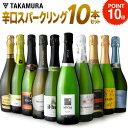 ワインセット 送料無料 第37弾 辛口 スパークリングワイン 10本 まとめてお得!泡好き待望!金賞泡まで入ってます!(…