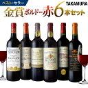 ワインセット 赤 送料無料 第152弾 タカムラ スタッフ厳選!!自慢の金賞ボルドー6本 赤ワイン セット(追加6本同梱可…