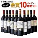 ワインセット 送料無料 第29弾 金賞10本 セット 赤ワイン セット ボルドー満喫!なんと、10本全部が金賞ワイン!この…