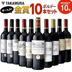 【送料無料】なんと、10本全部が金賞ワイン!この豪華さで、1本あたり1080円!!ボルドー満喫10本赤ワインセット(追加2本同梱可)(代引き・クール便別途)