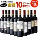 【全員P10倍】ワインセット 赤 送料無料 第29弾 金賞10本 セット 赤ワイン セット ボルドー満喫!なんと、10本全部が…