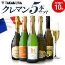 送料無料 数量限定 クレマン5本セット ALLフランス産! シャンパンと同じ瓶内二次発酵の本格派!(泡白5本)(追加7本同梱可)(代引き…