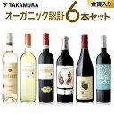 ワインセット 送料無料 第44弾 オーガニック認証ワイン大集合 白2赤4本 ロハスな毎日をより楽しく♪ (追加6本同梱可)(代引き クール便別途) [T]