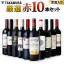 ワインセット 赤 送料無料 第13弾 世界5カ国の選りすぐり 赤ワイン 大集合! 1本あたりたったの598円(税別)!金賞受…