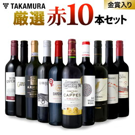 ワインセット 赤 送料無料 第13弾 世界5カ国の選りすぐり 赤ワイン 大集合! 1本あたりたったの598円(税別)!金賞受賞ワインも入ってこの価格! ブドウ品種も色々!厳選赤ワイン10本 セット(追加2本同梱可)(代引き クール便別途)[T][A]