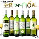 ワインセット 送料無料 第16弾 自慢の金賞ボルドー 白ワイン セット 6本 で金賞14個も獲得!タカムラ スタッフ厳選!!(追加6本同梱可…