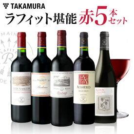 ワインセット 送料無料 ラフィットの世界を堪能! ボルドー〜南仏〜チリまで味わえる 赤5本 ワイン セット ラフィットの世界を堪能!(追加7本同梱可)(代引き クール便別途) [A] [T]