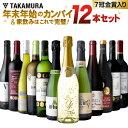 送料無料 ワインセット 年末年始のカンパイ&家飲みはこれで完璧!豪華&おめでたいワインを厳選♪ 12本 ワインセット…