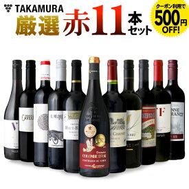 ワインセット 赤 送料無料 第1弾 世界5カ国の選りすぐり 赤ワイン 大集合! 1本あたりたったの542円(税別)!金賞受賞ワインも入ってこの価格! ブドウ品種も色々!厳選赤ワイン11本 セット(追加1本同梱可)(代引き クール便別途)[T][A]