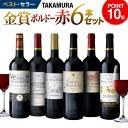 ワインセット 赤 送料無料 第154弾 タカムラ スタッフ厳選!!自慢の金賞ボルドー6本 赤ワイン セット(追加6本同梱可…