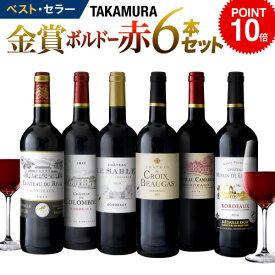 ワインセット 赤 送料無料 第154弾 タカムラ スタッフ厳選!!自慢の金賞ボルドー6本 赤ワイン セット(追加6本同梱可) | [T]
