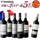 ワインセット 送料無料 第11弾 ★プラス1★タカムラ厳選 ボルドー 赤ワイン 5本+1本 セット フランス直輸入の高コスパ!金賞も入った…