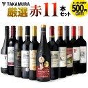 ワインセット 赤 送料無料 第4弾 世界5カ国の選りすぐり 赤ワイン 大集合! 1本あたりたったの542円(税別)!金賞受賞ワインも入って…