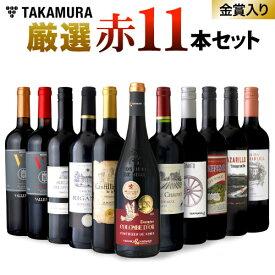 ワインセット 赤 送料無料 第5弾 世界5カ国の選りすぐり 赤ワイン 大集合! 1本あたりたったの542円(税別)!金賞受賞ワインも入ってこの価格! ブドウ品種も色々!厳選赤ワイン11本 セット(追加1本同梱可)(代引き クール便別途)[T][A]