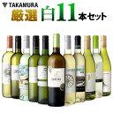 ワインセット 白 送料無料 第1弾 世界5カ国の選りすぐり 白ワイン 大集合! 1本あたりたったの596円(税込)!金賞受賞ワインも入って…