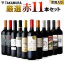 ワインセット 赤 送料無料 第6弾 世界5カ国の選りすぐり 赤ワイン 大集合! 1本あたりたったの596円(税込)!金賞受賞ワインも入って…
