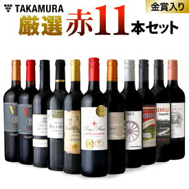 ワインセット 赤 送料無料 第6弾 世界5カ国の選りすぐり 赤ワイン 大集合! 1本あたりたったの596円(税込)!金賞受賞ワインも入ってこの価格! ブドウ品種も色々!厳選赤ワイン11本 セット(追加1本同梱可)(代引き クール便別途)[T][A]