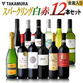 ワインセット 赤白 送料無料 第15弾 コスパ最高&選りすぐり12本 金賞ワインも入った 泡1本 白3本 赤8本(同梱不可)(代引き クール便別途) [A] [T]