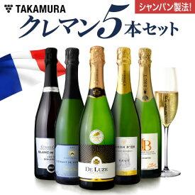 送料無料 数量限定 クレマン5本セット ALLフランス産! シャンパンと同じ瓶内二次発酵の本格派!(泡白5本)(追加7本同梱可)(代引き クール便別途) [T]