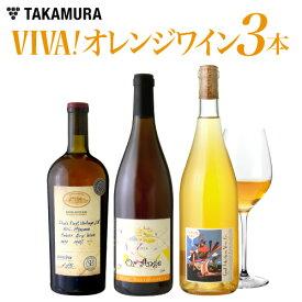ワインセット 送料無料 第11弾 VIVA! オレンジ ワイン 3本 セット 赤でもない!?白でもない!?飲まなきゃ分からないその魅力♪(追加9本同梱可) [T]