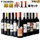 ワインセット 赤 送料無料 第8弾 世界5カ国の選りすぐり 赤ワイン 大集合! 1本あたりたったの596円(税込)!厳選赤ワイン11本 セット…