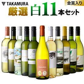ワインセット 白 送料無料 第3弾 世界5カ国の選りすぐり 白ワイン 大集合! 1本あたりたったの596円(税込)!厳選白ワイン11本 セット(追加1本同梱可)[T]