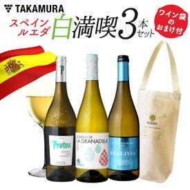 数量限定!ワイン袋付き♪ フレッシュ&アロマティック♪スペイン ルエダ白ワイン満喫 3本セット(白3本)[J][S]