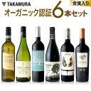 ワインセット 送料無料 第46弾 オーガニック認証ワイン大集合 白2赤4本 ロハスな毎日をより楽しく♪ (追加6本同梱可…