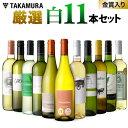 ワインセット 白 送料無料 第3弾 世界5カ国の選りすぐり 白ワイン 大集合! 1本あたりたったの596円(税込)!厳選白…