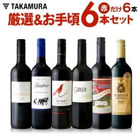 ワインセット 赤 送料無料 第142弾 厳選&お手頃 赤ワイン 6本 セット 販売実績が物語るっ!味わいに妥協なし!初心者の方にもオススメ(追加6本同梱可)| デイリーワイン [T]