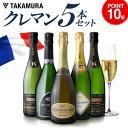 ワインセット 送料無料 第10弾 クレマン5本セット ALLフランス産! シャンパンと同じ瓶内二次発酵の本格派!(泡白5本…