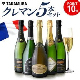 ワインセット 送料無料 第10弾 クレマン5本セット ALLフランス産! シャンパンと同じ瓶内二次発酵の本格派!(泡白5本)(追加7本同梱可) [T]